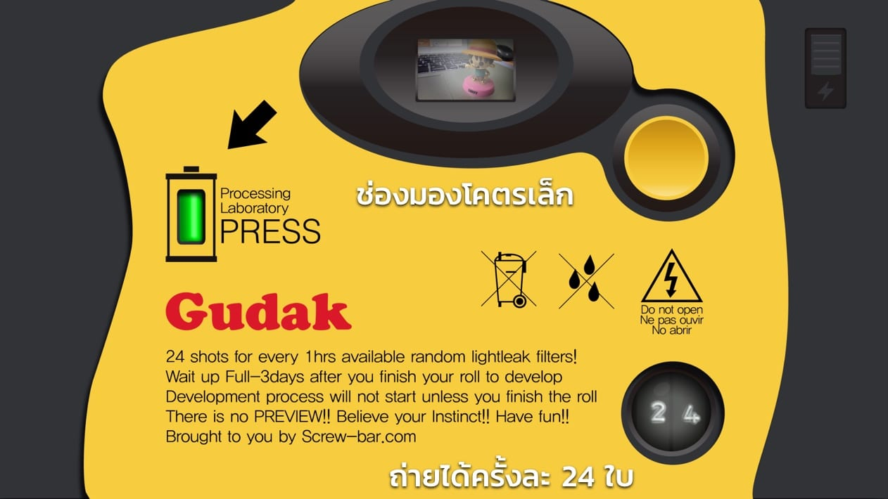 gudak-cam-flim-camera-app-2