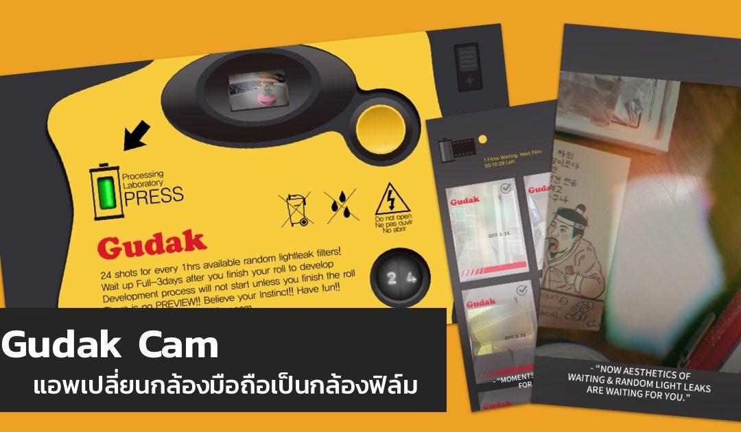 Gudak Cam แอพเปลี่ยนกล้องมือถือเป็นกล้องฟิล์ม มันก็จะชิคๆ หน่อยๆ