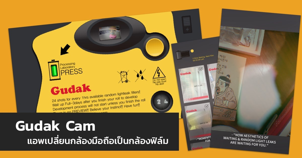 gudak-cam-flim-camera-app-featured