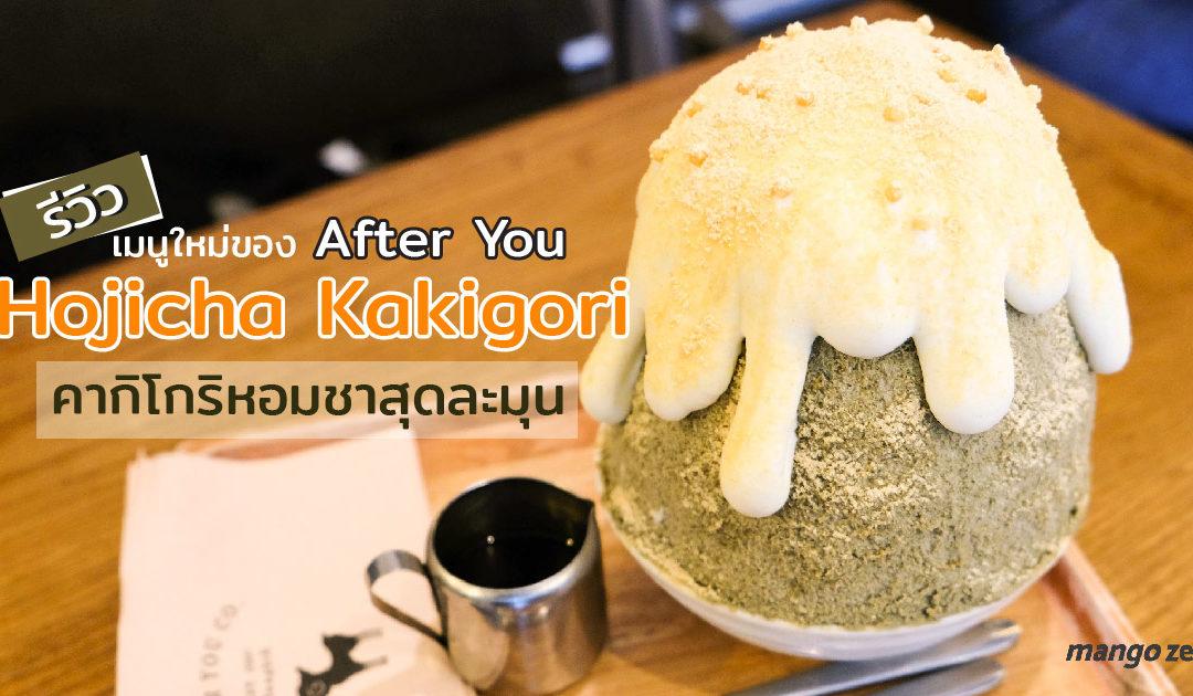 รีวิวเมนูใหม่ของ After You: Hojicha Kakigori คากิโกริหอมชาสุดละมุน (ชมคลิป)