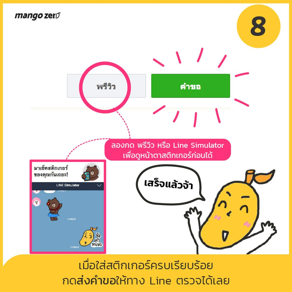 how-to-created-your-own-sticker-08