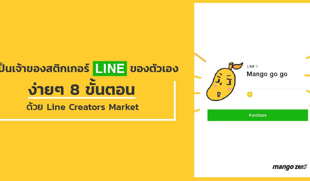 สร้างสติกเกอร์ Line ของตัวเองง่ายๆ ใน 8 ขั้นตอน ด้วย Line Creator Market