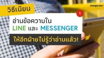 วิธีเนียนอ่านข้อความใน LINE และ Messenger ให้อีกฝ่ายไม่รู้ว่าอ่านแล้ว!