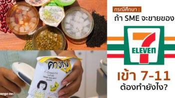 กรณีศึกษา : ถ้า SME จะขายของเข้า 7-11 ต้องทำยังไง?