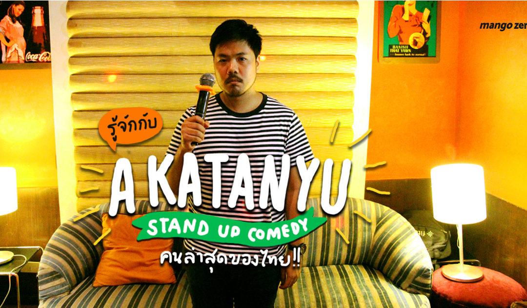 """รู้จักและพูดคุยกับ """"กตัญญู สว่างศรี"""" Stand Up Comedy คนล่าสุดของไทย!!"""