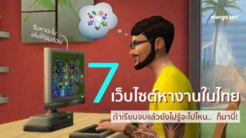 7 เว็บไซต์หางานในไทย เรียนจบแล้วยังไม่รู้จะไปไหน ก็มานี่!