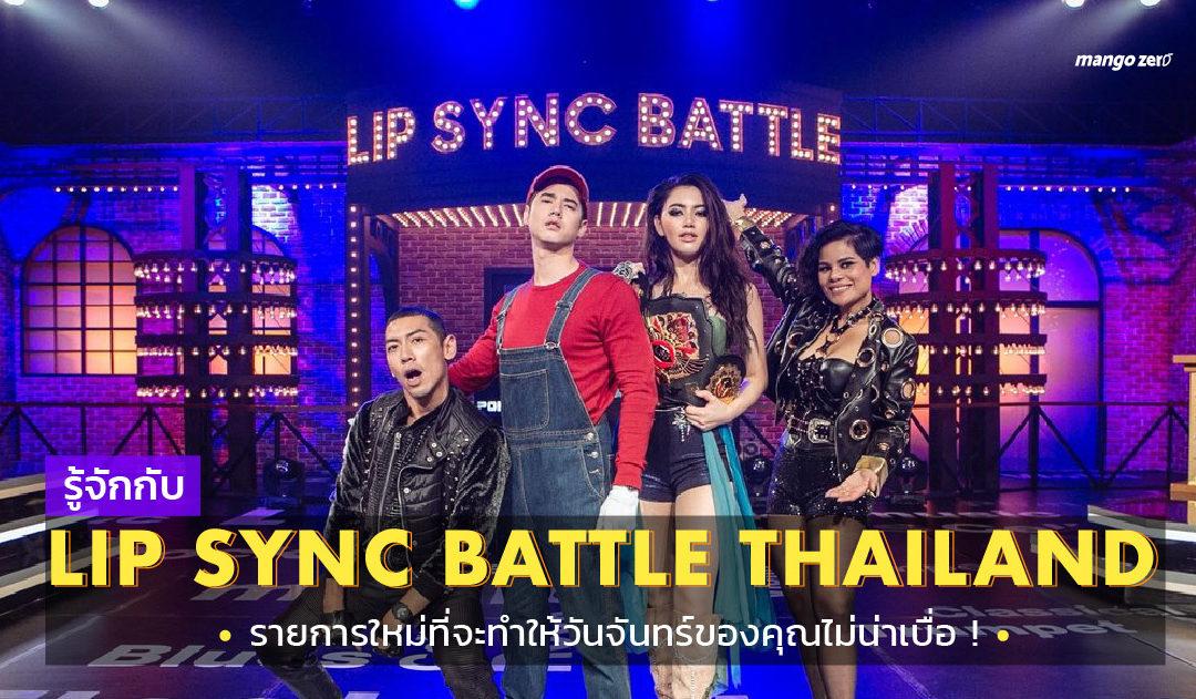รู้จักกับ Lip Sync Battle Thailand รายการใหม่ที่จะทำให้วันจันทร์ของคุณไม่น่าเบื่อ!