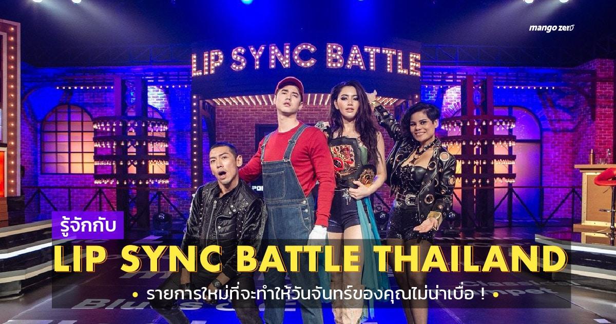 lip-sync-battle-thailand