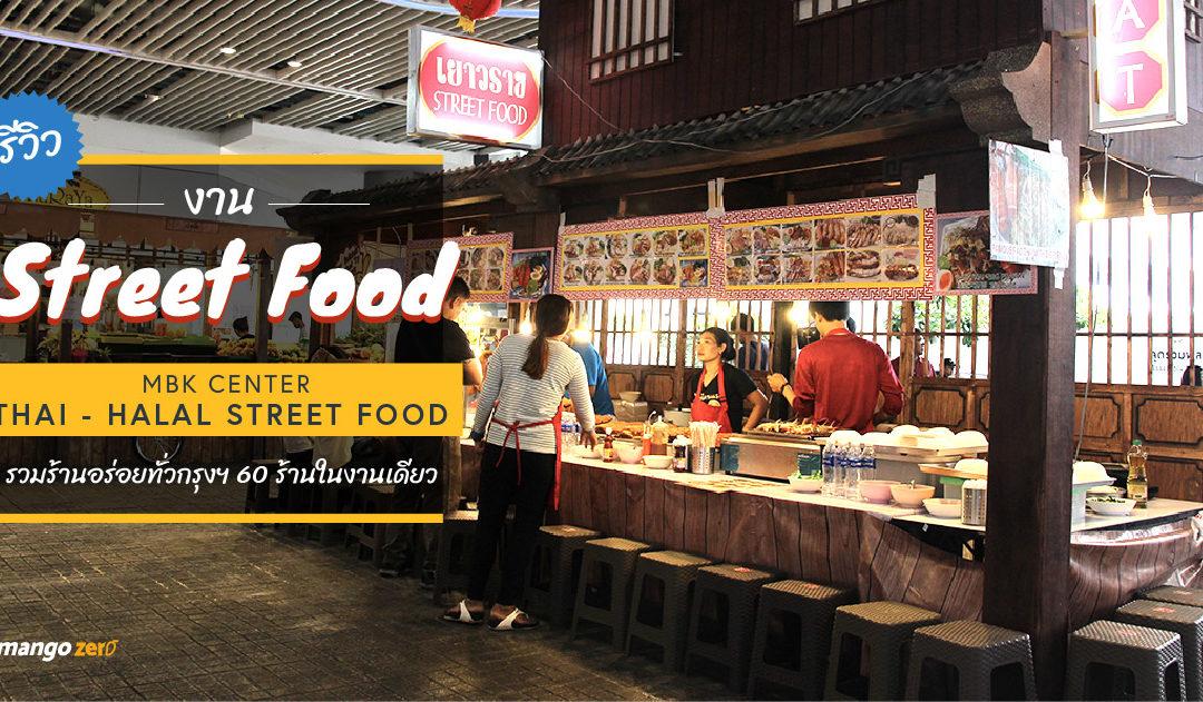 รีวิวงานสตรีทฟู้ด 'MBK Center Thai – Halal Street Food' อร่อยกับร้านดังในราคาเบ๊าเบา