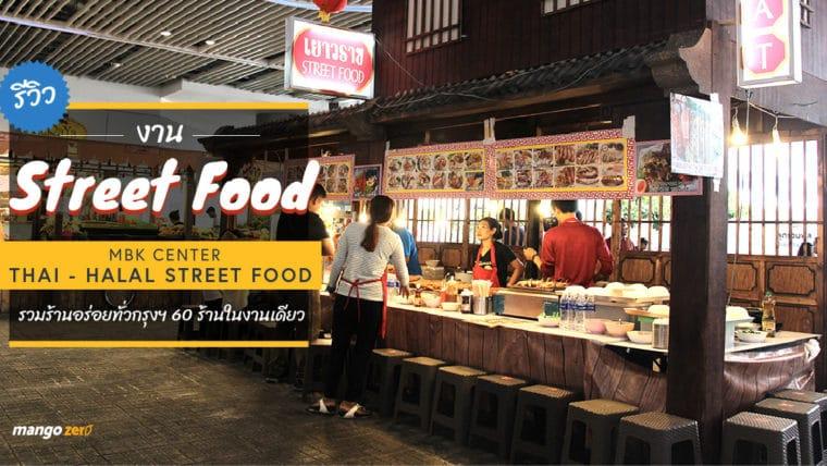 รีวิวงานสตรีทฟู้ด 'MBK Center Thai - Halal Street Food' อร่อยกับร้านดังในราคาเบ๊าเบา