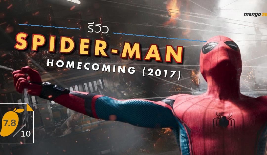 [7.8/10] รีวิว Spider-Man: Homecoming รีบูทภาคใหม่ของสไปดี้ยุคมิลเลนเนียล