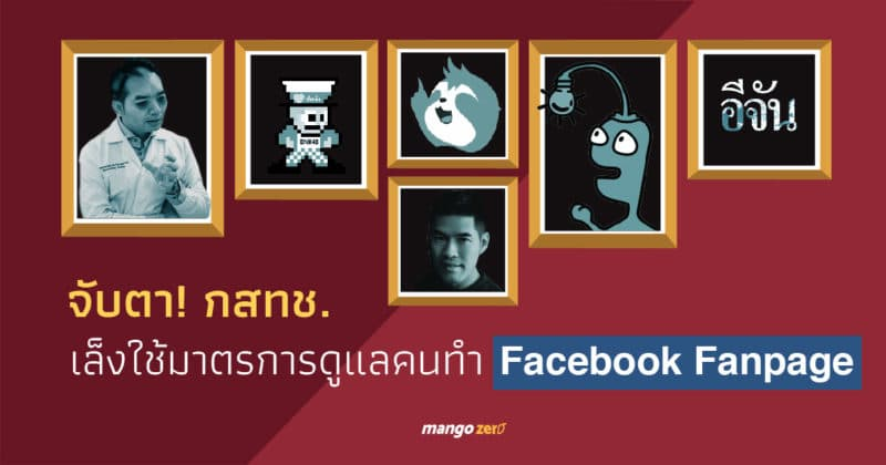 nbtc-considers-Facebook-Fanpage-control-options