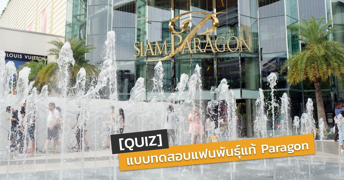 quiz-big-fan-siam-paragon