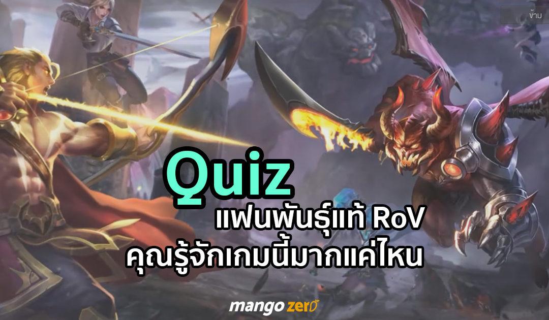 Quiz แฟนพันธ์ุแท้ ROV คุณรู้เรื่องเกมนี้มากแค่ไหน