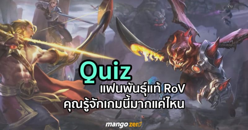 quiz-do-you-know-about-rov