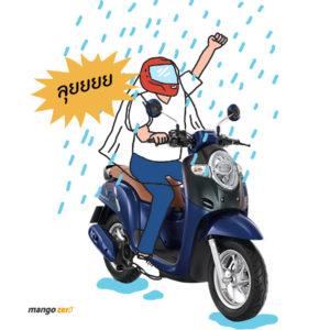 ใส่เสื้อกันฝนก่อน เดี๋ยวค่อยฝ่าไปรถเปื้อนกลัวอะไรล้างใหม่ได้