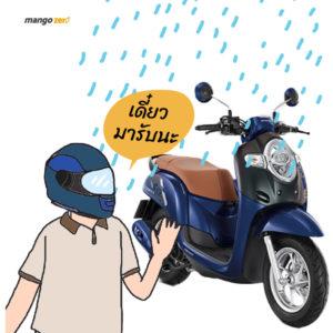 ดูสถานการณ์ก่อนถ้าตกไม่หนักค่อยลุย ถ้าหนักไปก็เปลี่ยนรถคันใหม่ที่เอาไว้ลุยฝน