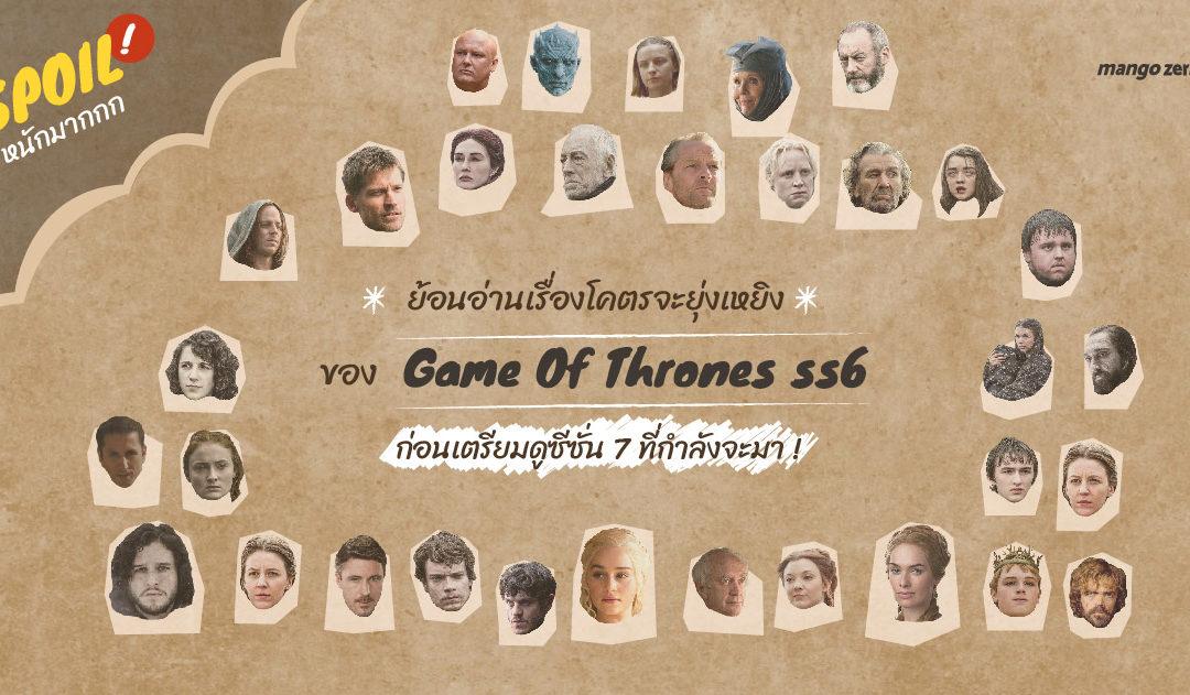 [spoil หนักมาก] ย้อนอ่าน Game of Thrones  ss6 แบบสั้นๆ ได้ใจความ ก่อนเตรียมดูซีซั่น 7 ที่กำลังจะมา !