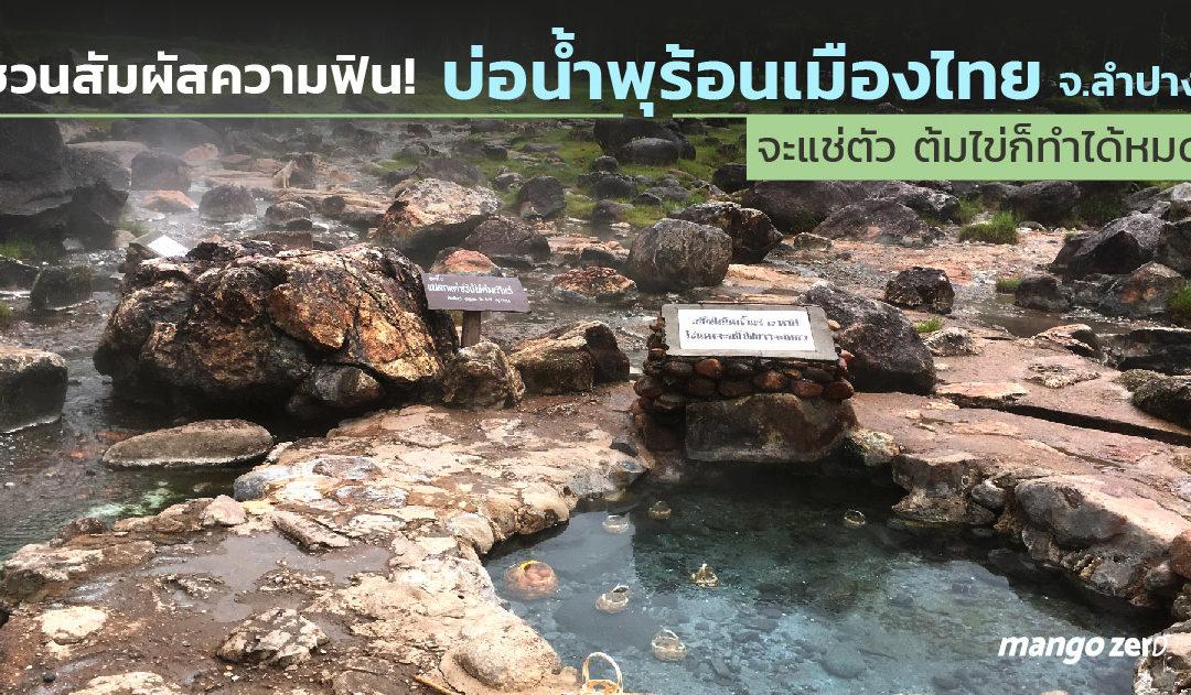 ชวนสัมผัสความฟิน! บ่อน้ำพุร้อนเมืองไทย จ.ลำปาง จะแช่ตัว ต้มไข่ก็ทำได้หมด