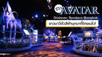 รีวิว Avatar: Discover Pandora Bangkok ชาวนาวีตัวสีฟ้าบุกมาที่ไทยแล้ว!