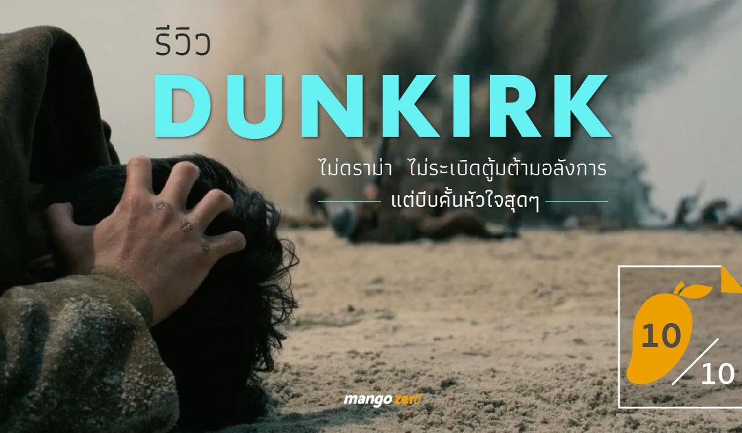 [10/10] รีวิว Dunkirk : ไม่ดราม่า ไม่ระเบิดตู้มต้ามอลังการ แต่บีบคั้นหัวใจสุดๆ