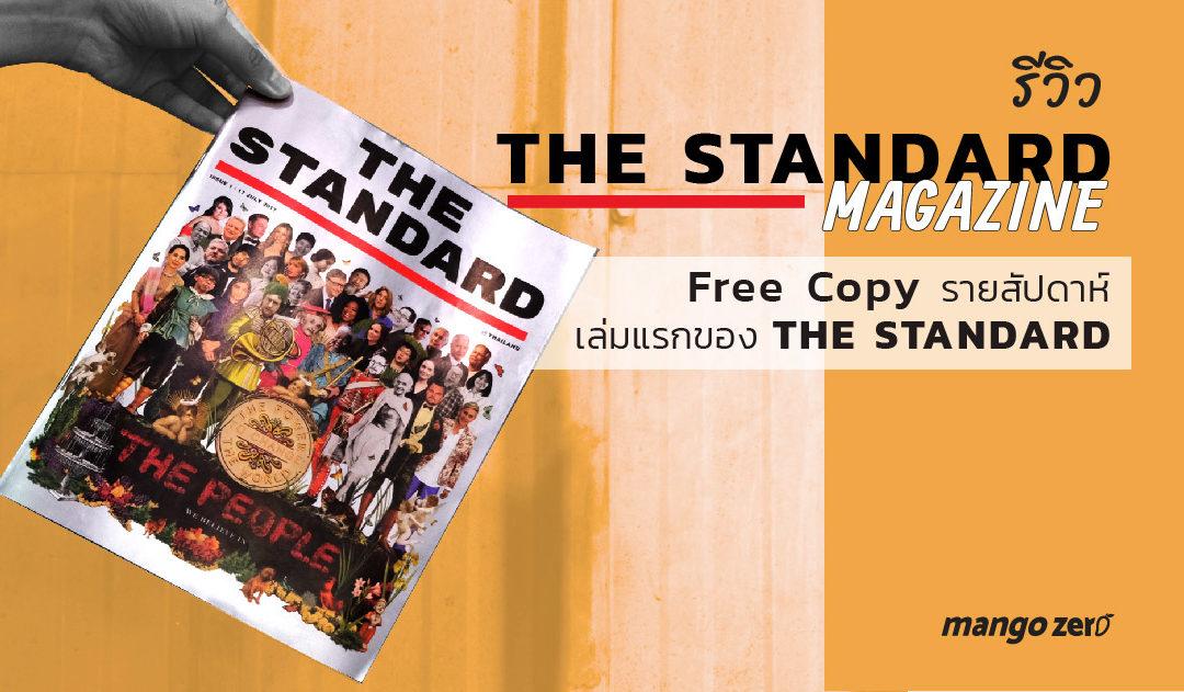 รีวิว 'The Standard' Free Copy รายสัปดาห์ เล่มแรกของ The Standard