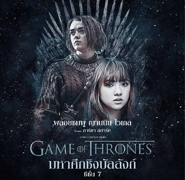 review-game-of-thrones-season-7-thai-soundtrack-01
