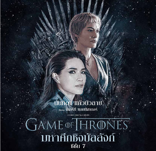 review-game-of-thrones-season-7-thai-soundtrack-02