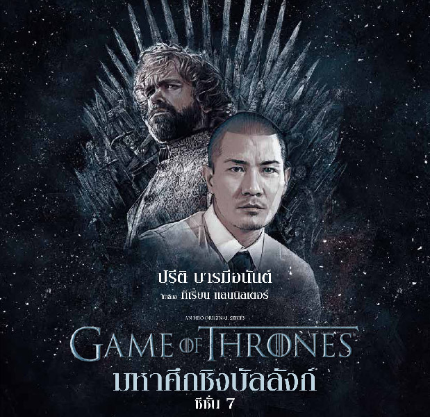review-game-of-thrones-season-7-thai-soundtrack-03