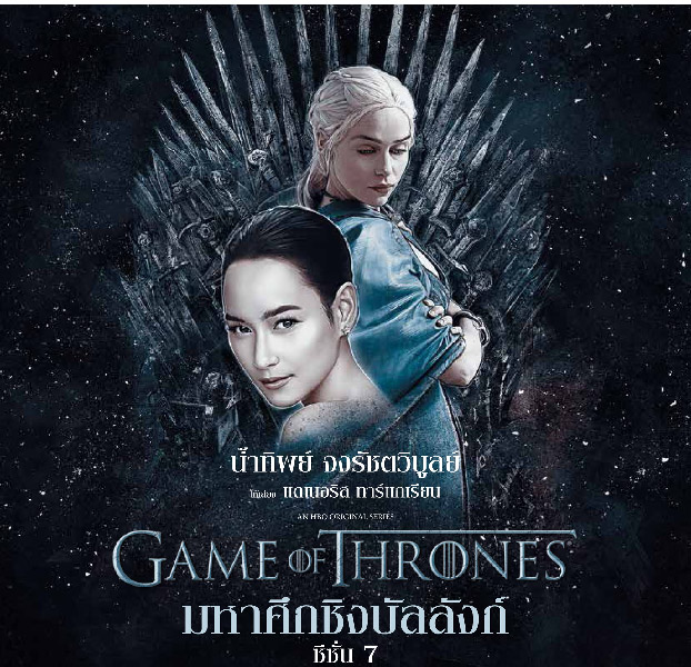 review-game-of-thrones-season-7-thai-soundtrack-04