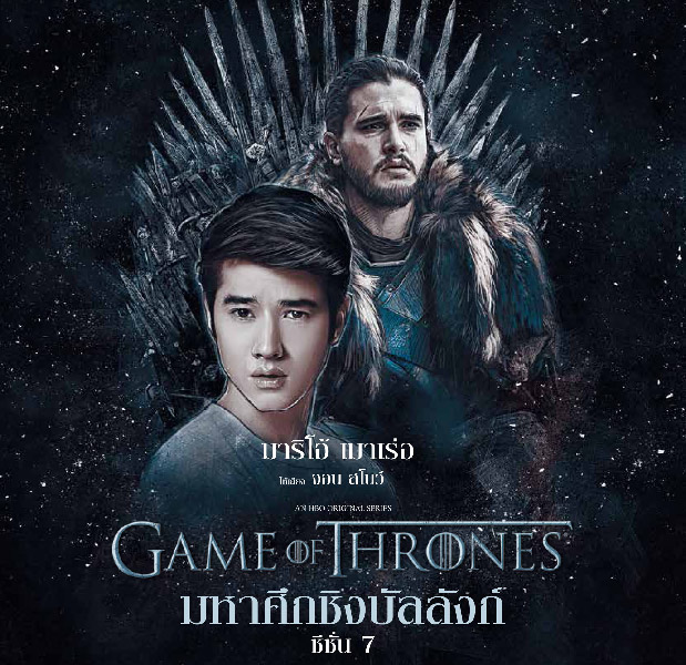 review-game-of-thrones-season-7-thai-soundtrack-05