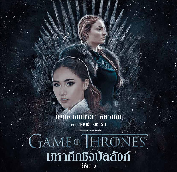 review-game-of-thrones-season-7-thai-soundtrack-06