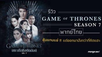 รีวิว GAME OF THRONES SEASON 7 พากย์ไทย ลุ้นแทบแย่แต่ออกมาปังกว่าที่คิดแฮะ