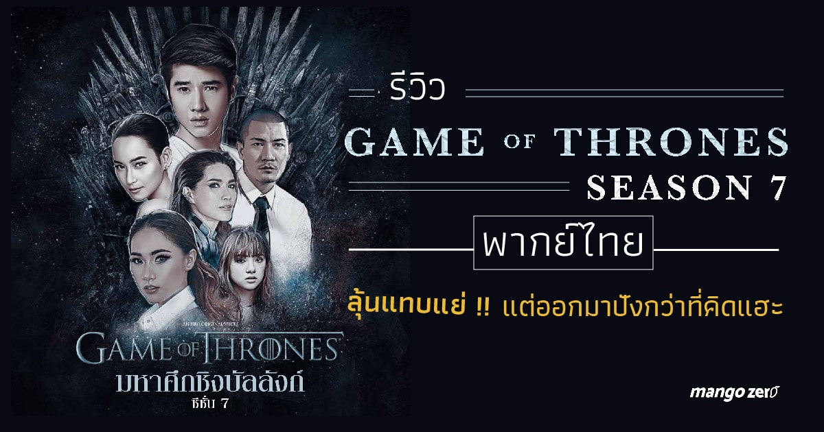 review-game-of-thrones-season-7-thai-soundtrack-07-07