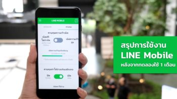 สรุปการใช้งาน LINE Mobile หลังจากทดลองใช้ 1 เดือน พร้อมฟีเจอร์ที่ทำให้ชีวิตง่ายขึ้น