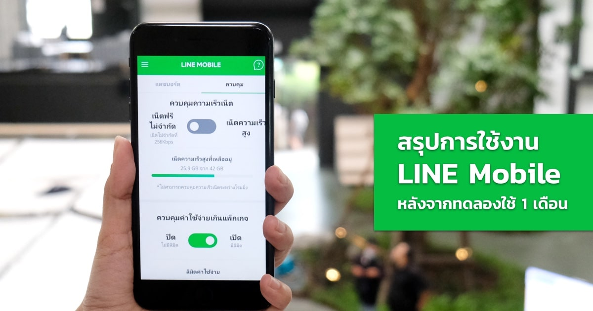 review-line-mobile-featured-2
