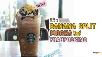 รีวิว  'Banana Split Mocha Frappuccino' เมนูใหม่ล่าสุดจาก Starbucks มีขายเฉพาะช่วงนี้
