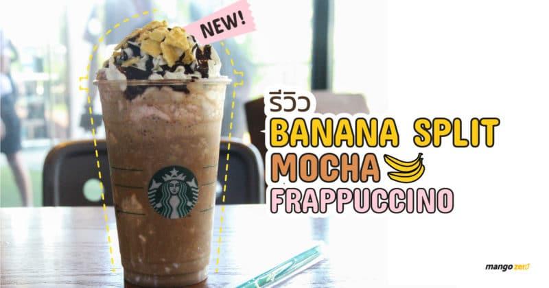 review-starbucks-banana-split-mocha-frappuccino