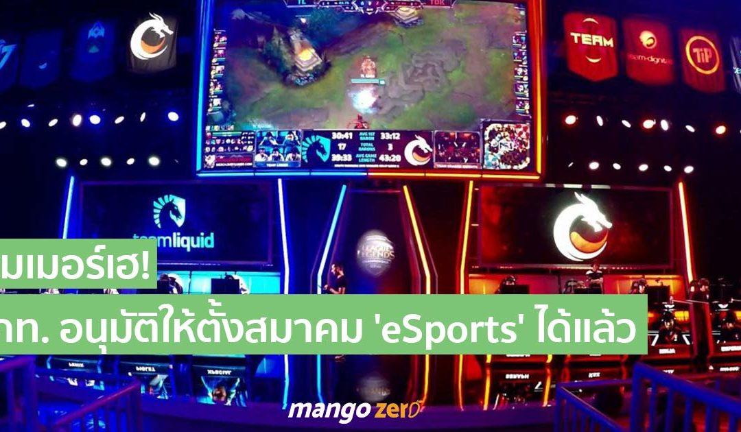 เกมเมอร์เฮ! กกท. อนุมัติให้ตั้งสมาคม 'eSports' ได้แล้ว หลังรับรอง เกม = กีฬา