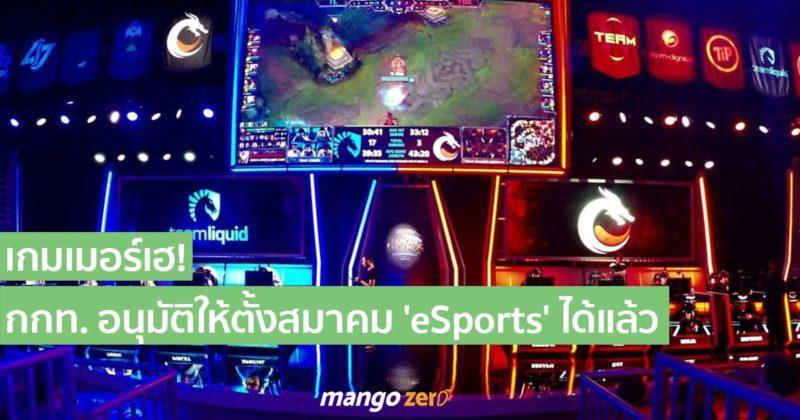 sat-approve-thai-esports-association
