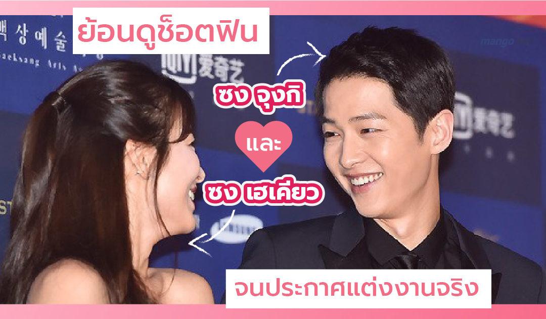 ย้อนดูช็อตฟิน ชวนจิ้น 'ซง จุงกิ ♥ ซง เฮเคียว' จนประกาศแต่งงานจริง