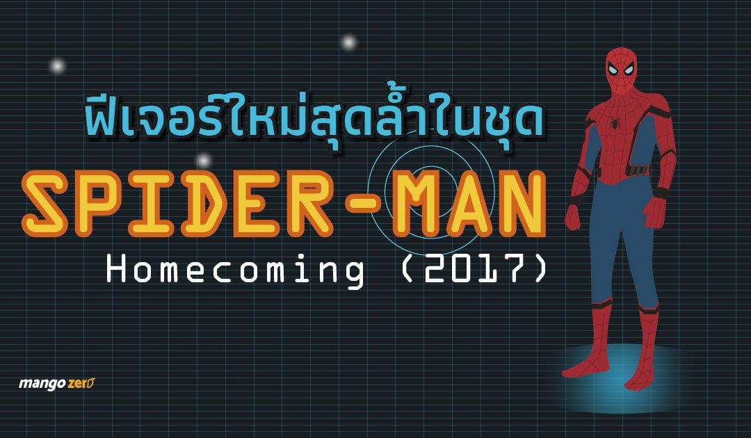 รู้จักกับ 7 ฟีเจอร์ใหม่สุดล้ำในชุด Spider-Man ภาคล่าสุด (ปี 2017)