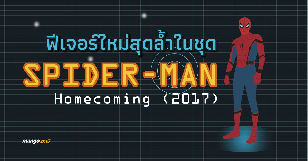 spider-man-homecoming-suit-features-1