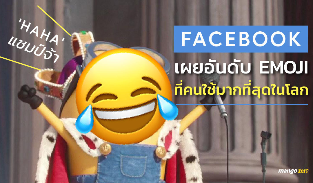 Facebook เผยอันดับ Emoji เฟสบุ๊คที่คนใช้มากที่สุดในโลก 'Haha' แชมป์จ้า