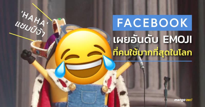 the-most-facebook-emoji-of-the-world