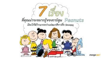 7 เรื่องที่คุณน่าจะอยากรู้ของการ์ตูน Peanuts มีอะไรให้ว้าวมากกว่าแค่หมาสีขาวชื่อ Snoopy