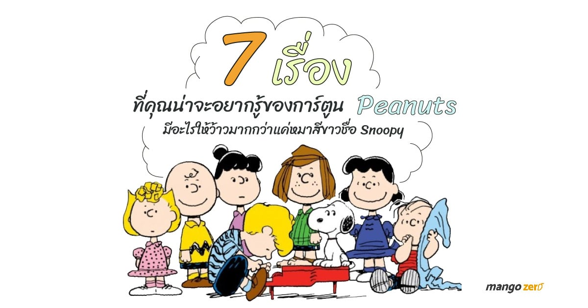 things-to-know-about-peanuts-cartoon-7-01