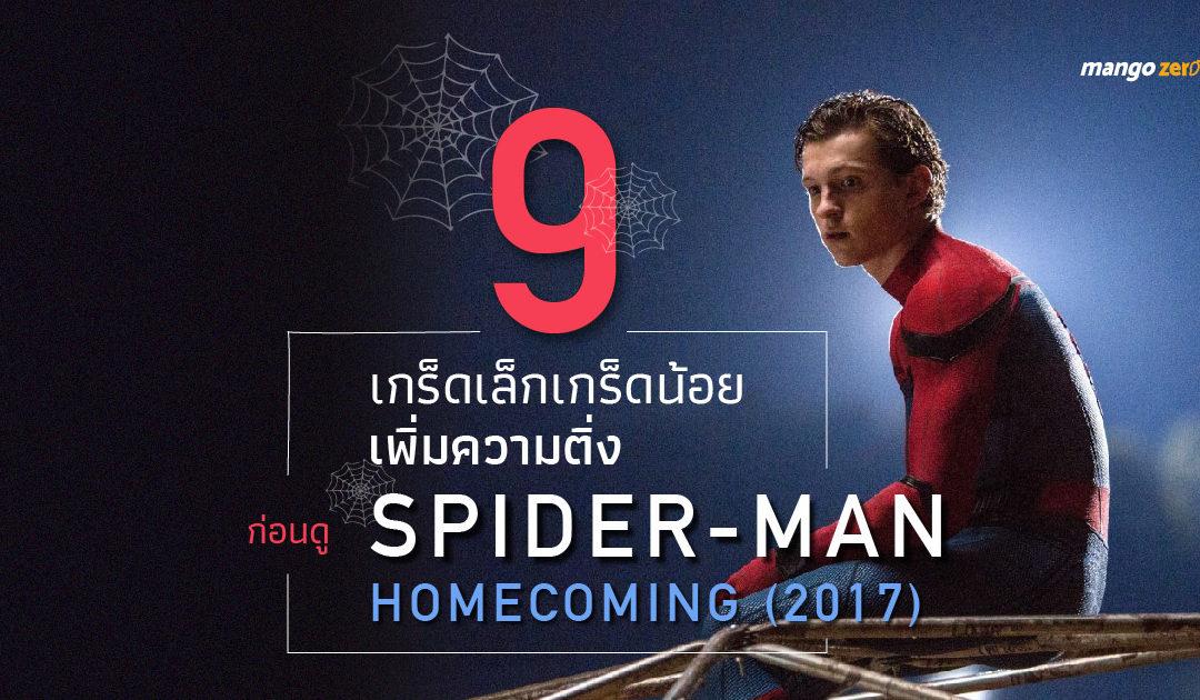 9 เกร็ดเล็กเกร็ดน้อยเพิ่มความติ่ง ก่อนดู Spider-Man: Homecoming (2017)