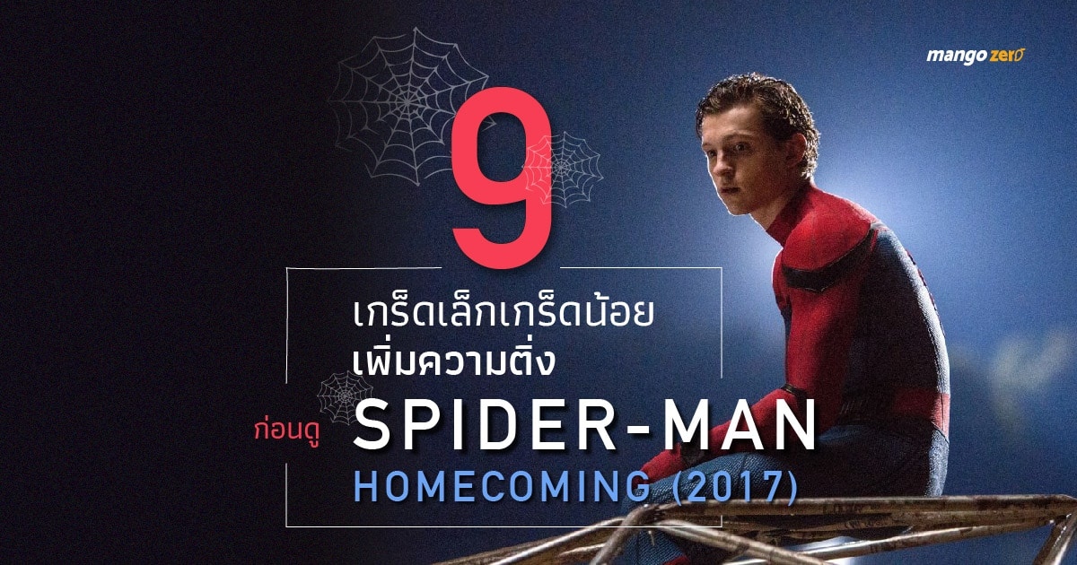 things-to-know-about-spider-man-homecoming-2017