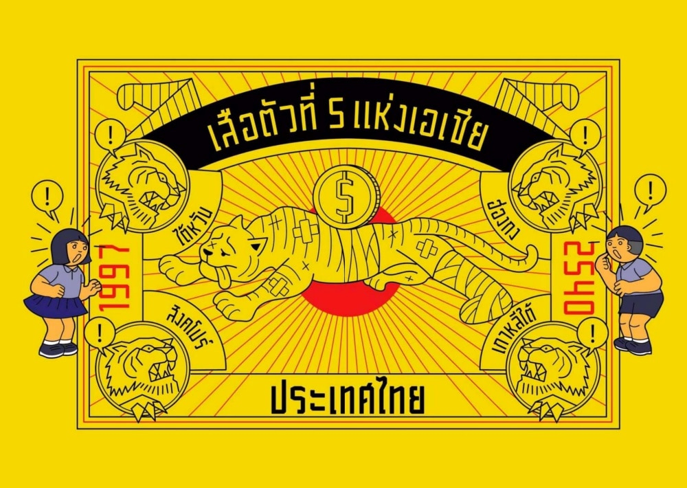 tom-yam-kung-studies-17